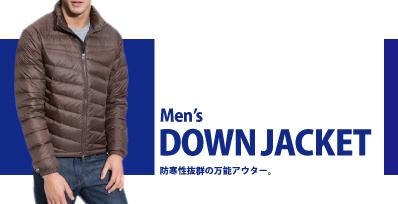 メンズダウン、中綿ジャケット