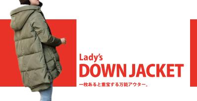 レディースダウン、中綿ジャケット