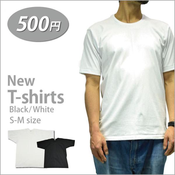 新品無地Tシャツ ブラック ホワイト