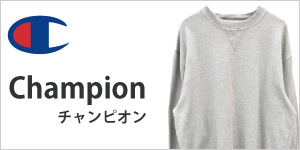 今注目のメンズピックアップブランド Championの商品一覧