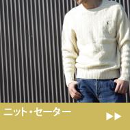 古着・USED セーター BIG2nd