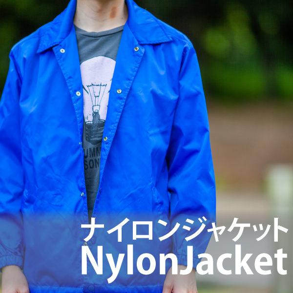 今注目のメンズピックアップアイテム ナイロンジャケットの商品一覧