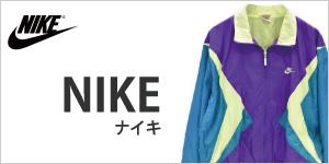 今注目のメンズピックアップブランド NIKEの商品一覧