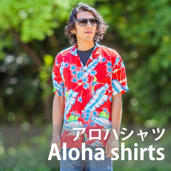 メンズピックアップアイテム アロハシャツ
