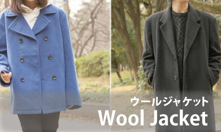 ピックアップアイテム ウールジャケット