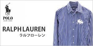 今注目のメンズピックアップブランド ラルフローレンの商品一覧