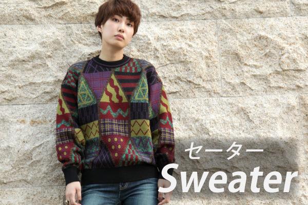 ピックアップアイテム セーター