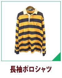 長袖ポロ/ラガーシャツ