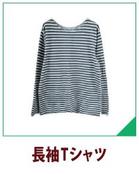 長袖Tシャツ