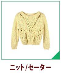 ニット、セーター