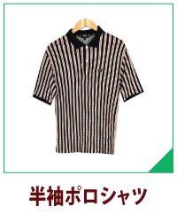 半袖ポロ/ラガーシャツ