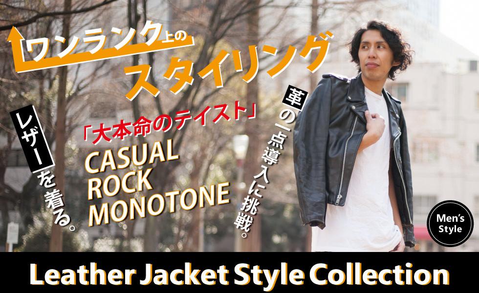 男らしさ、上品さを兼ね備えるレザージャケットを使ったメンズ古着コーディネート特集